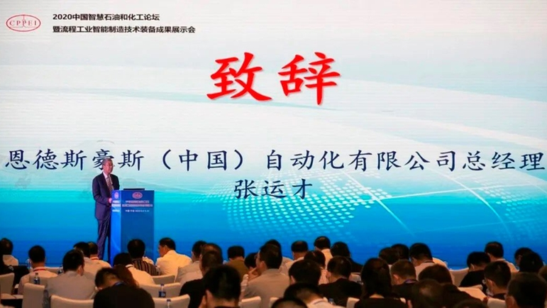 恩德斯豪斯中国总经理张运才先生致辞
